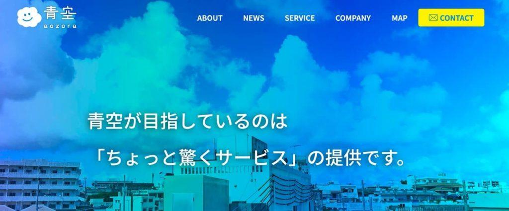 株式会社 青空