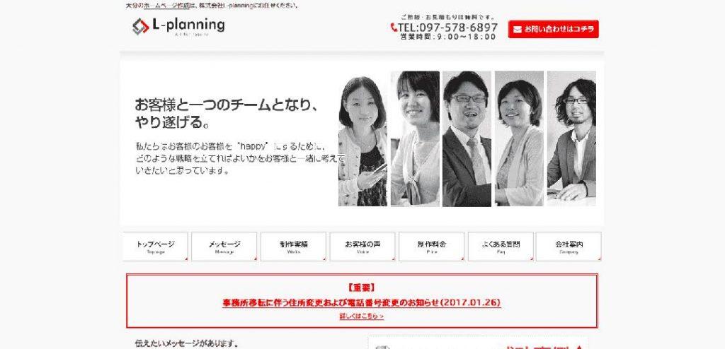 株式会社 L-planning