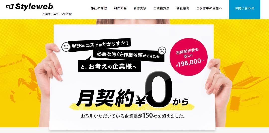 株式会社スタイルウェブサービス