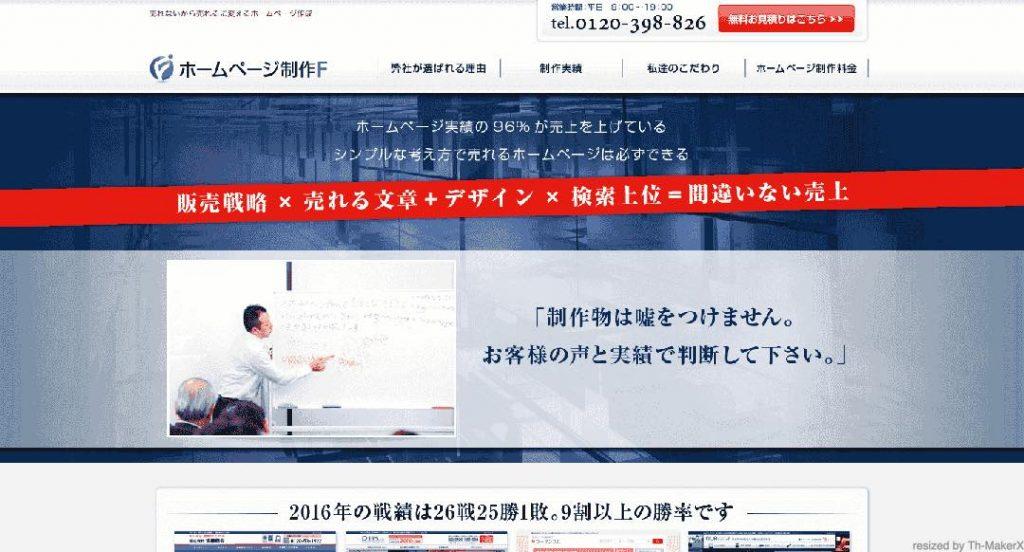 ホームページ制作F株式会社