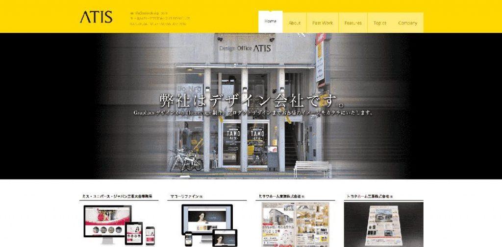 株式会社ATIS設立