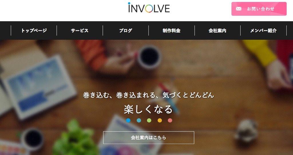 INVOLVE(インヴォルブ)
