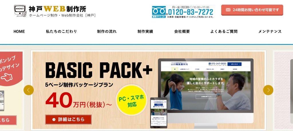 神戸Web製作所(株式会社マグネット)