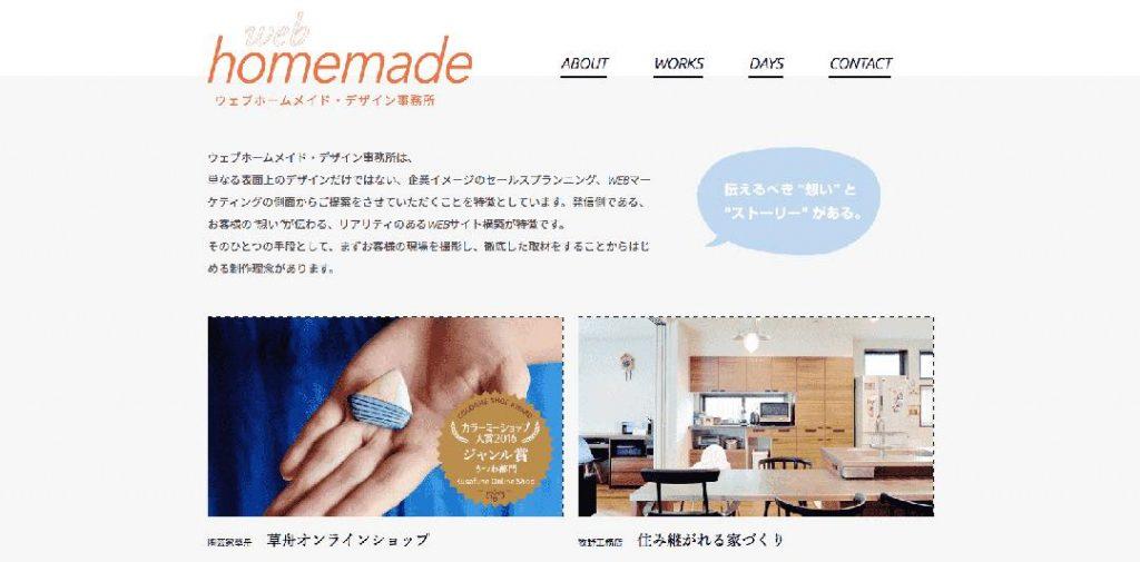 ウェブホームメイド・デザイン事務所