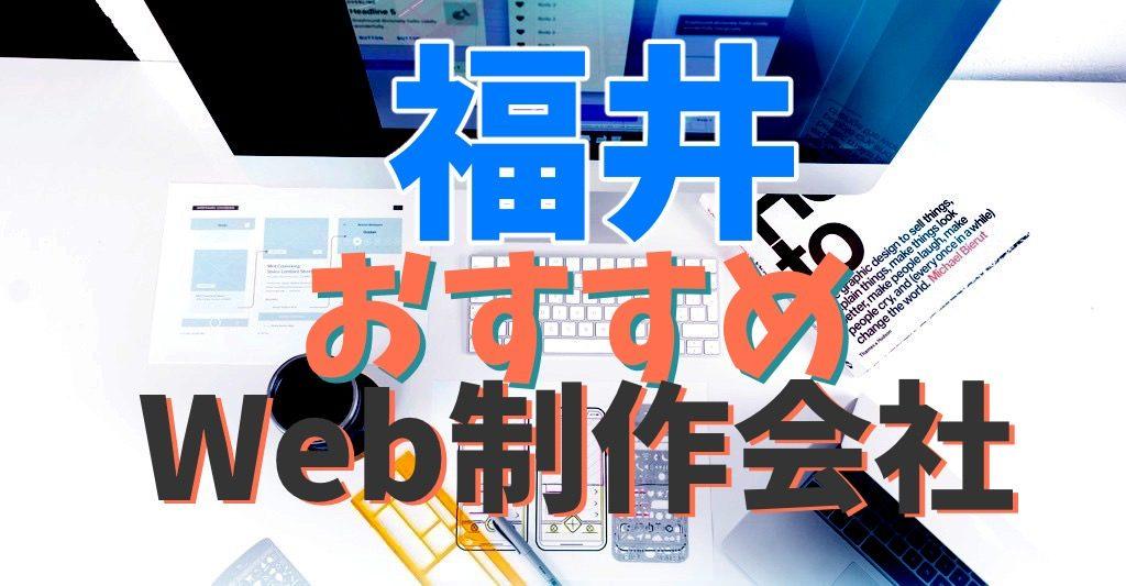 福井おすすめWeb制作会社
