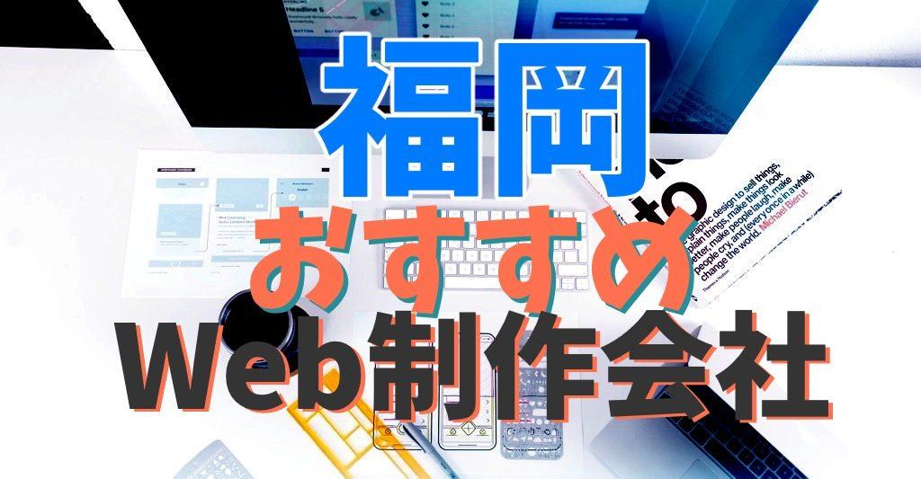 福岡おすすめWeb制作会社