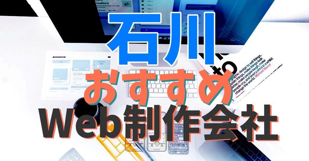 石川(金沢)のおすすめWeb制作会社