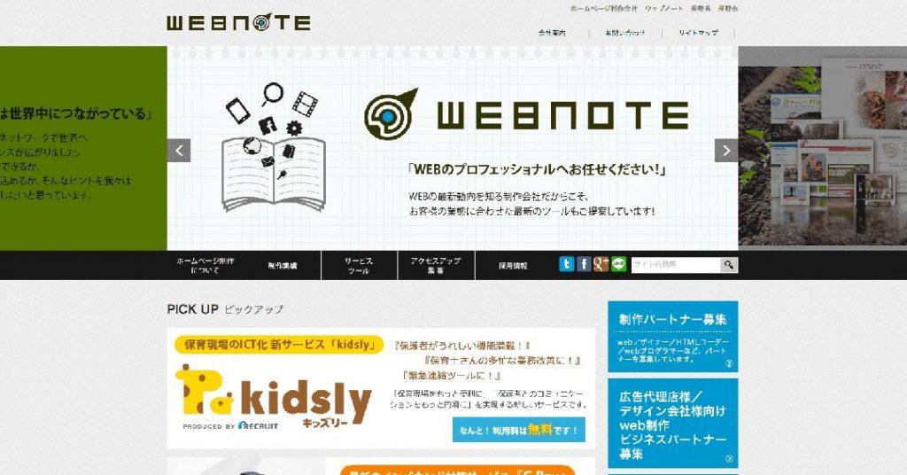 株式会社 ウェブノート