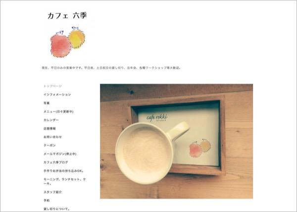 カフェ「六季」