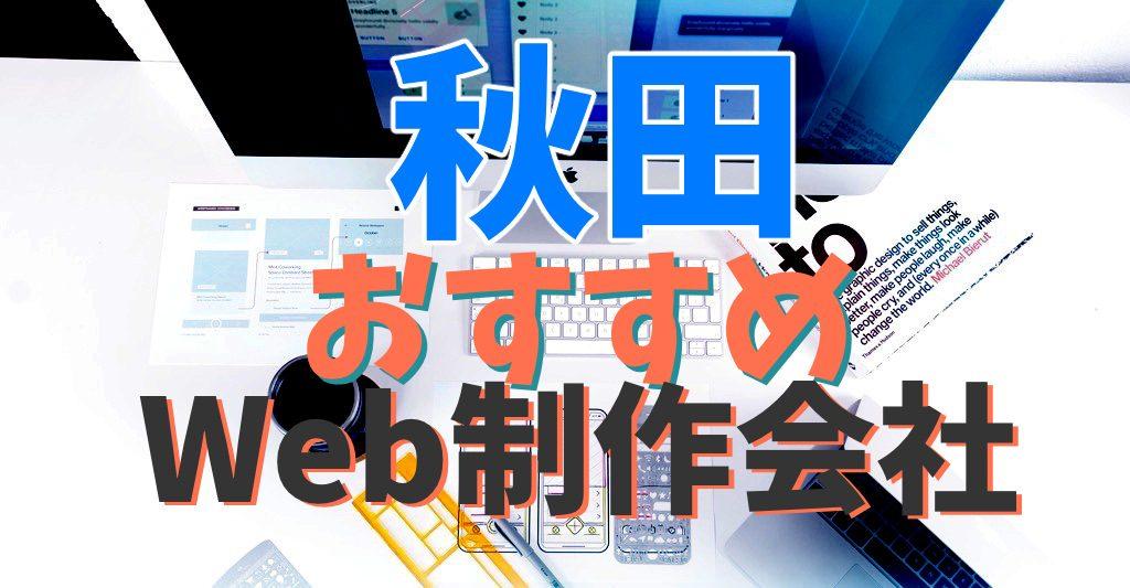 秋田おすすめweb制作会社