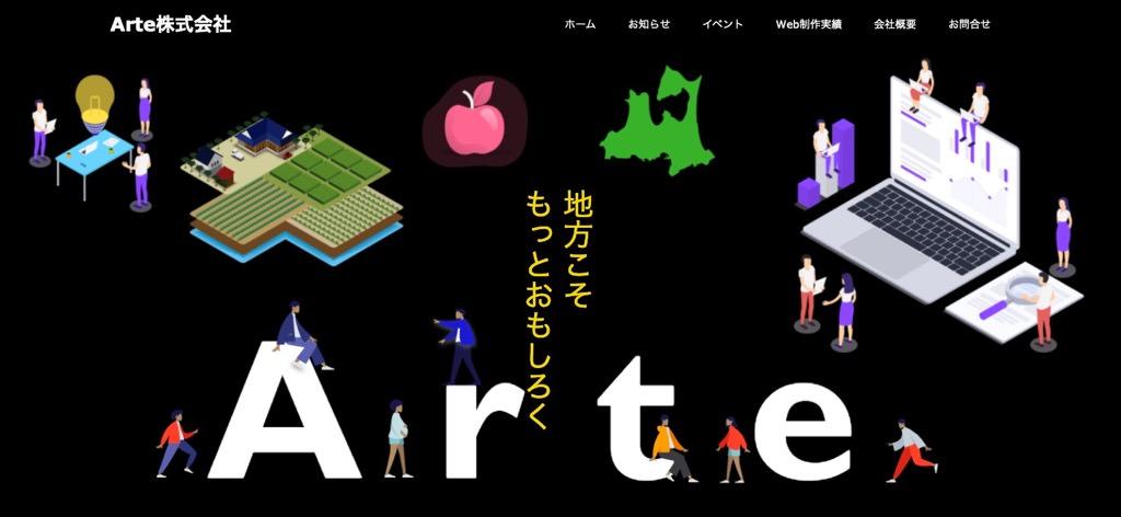 Arte株式会社