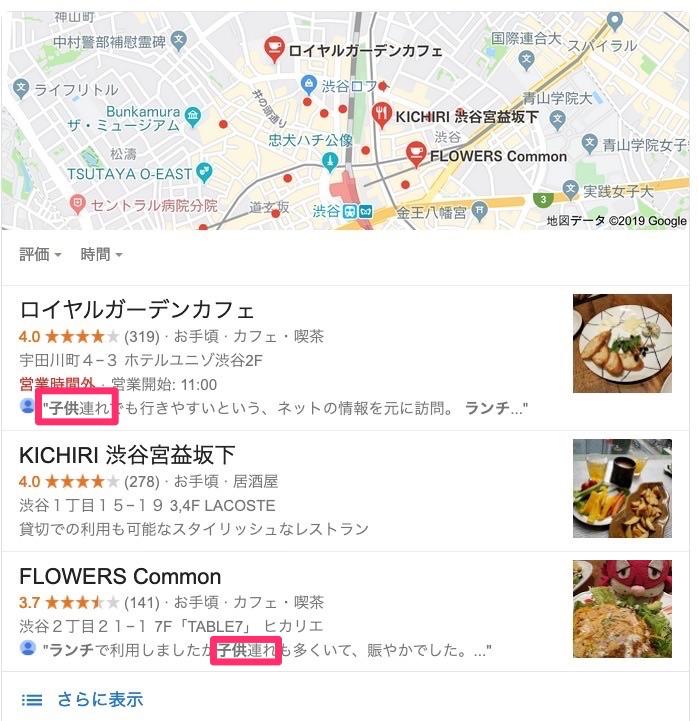 Googleの飲食店の検索結果