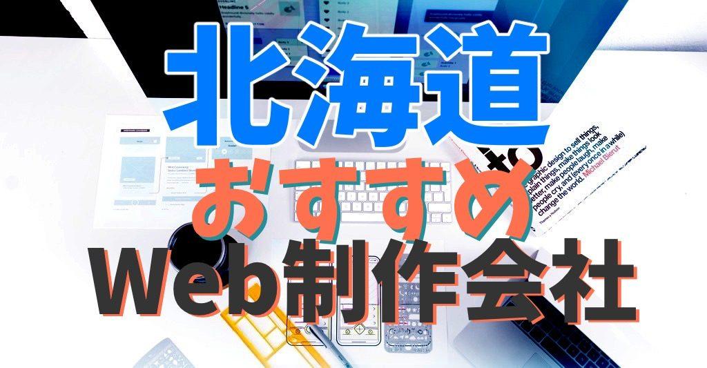 北海道・札幌でおすすめのWeb制作会社