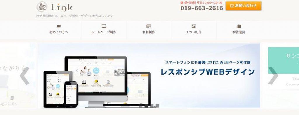 ホームページ制作会社 Link
