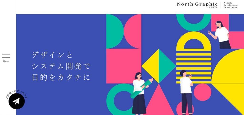 2021年版 北海道 札幌 でおすすめのweb制作会社12選 W2b ホームページ作成のブログ