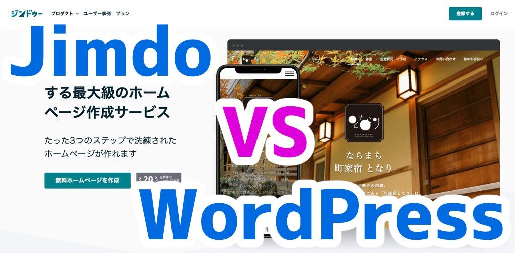 ジンドゥーとWordPress