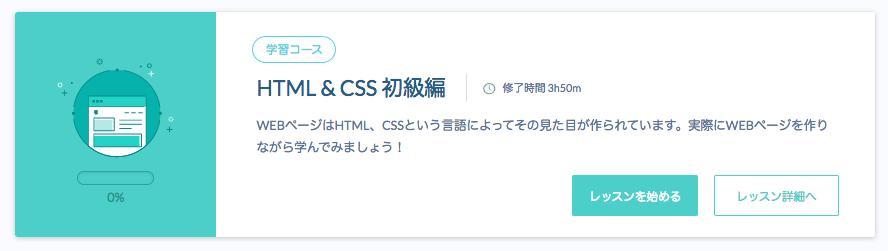 プロゲート HTML & CSS