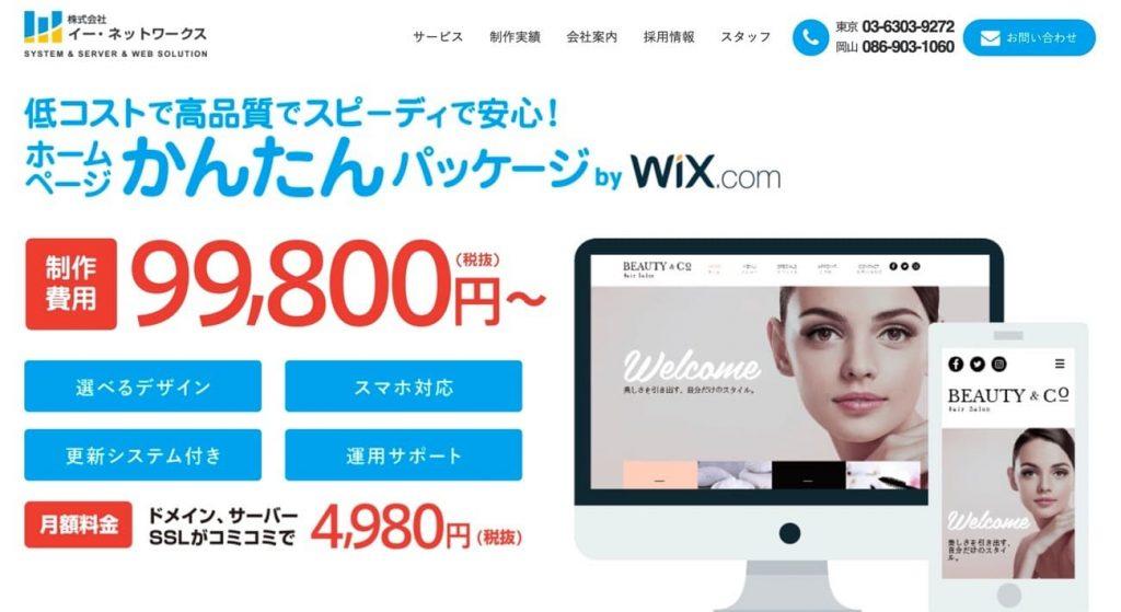 株式会社イー・ネットワークスのWixでのHP作成代行サービス
