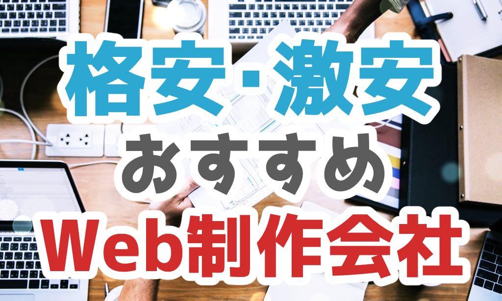 格安・激安のおすすめホームページ制作会社