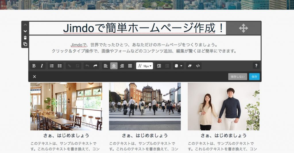 JImdo編集画面