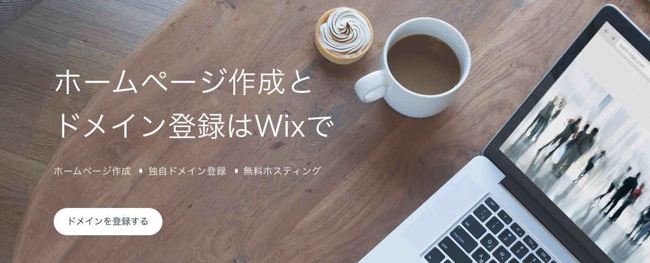 Wixでドメイン