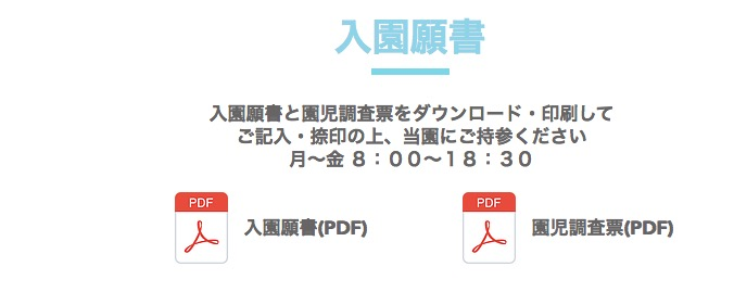 WixのPDFダウンロードボタン