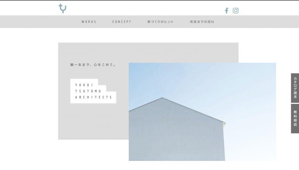 ヨコイツトム建築設計事務所