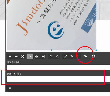 Jimdo画像代替テキスト