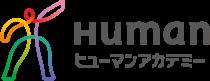 ヒューマンアカデミーのロゴ