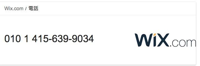 Wix電話番号