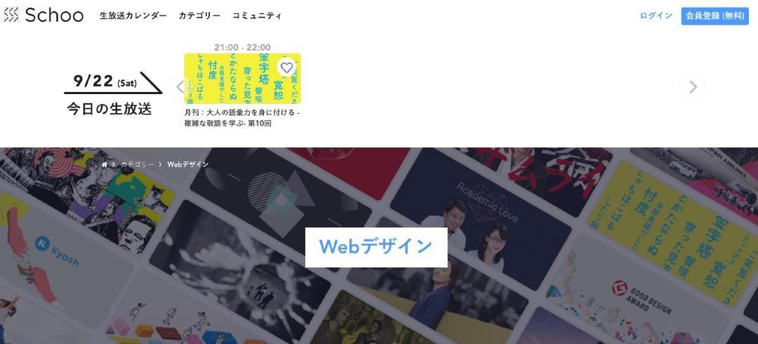 schooのWebデザイン