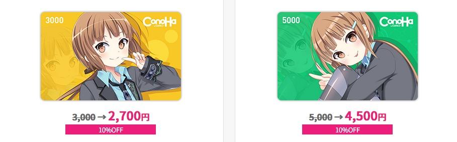 conohaカード