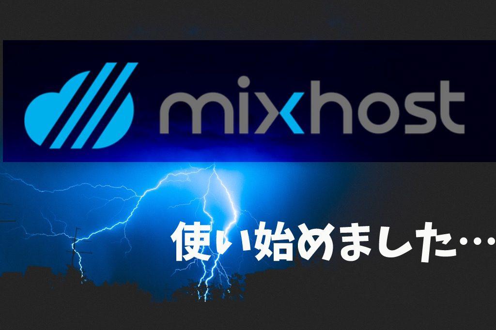 mkixhost評判