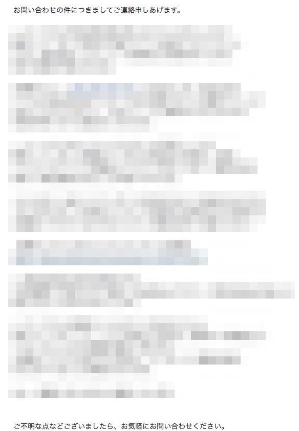 mixhostのサポートメールの返信