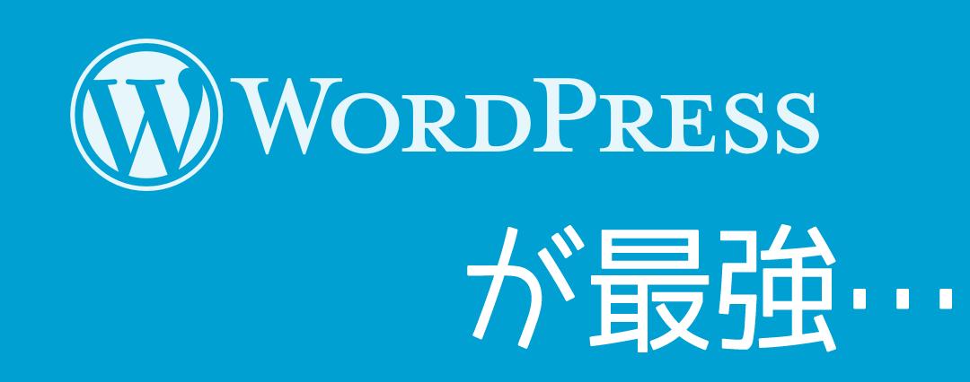 WordPressが最強