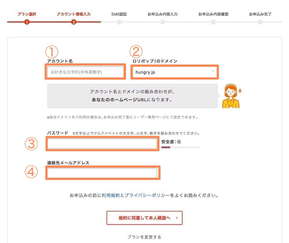 ロリポップ申し込みアカウント情報入力