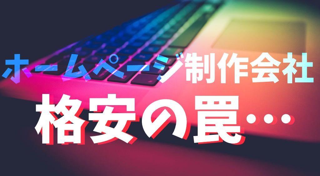 格安・激安ホームページ制作会社