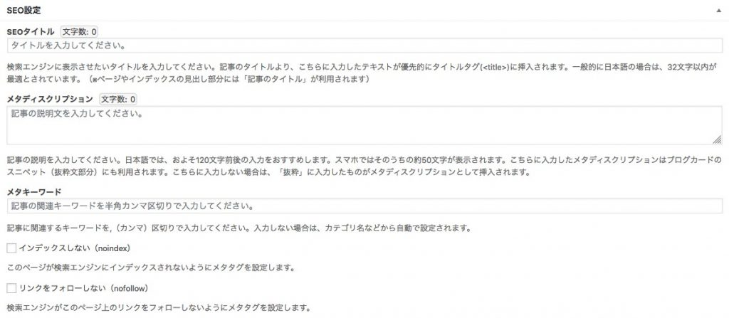 WordPressテーマCocoonのSEO設定