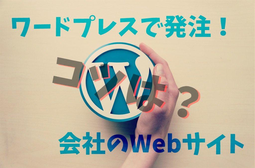WordPressで会社のWebサイトを発注するコツ