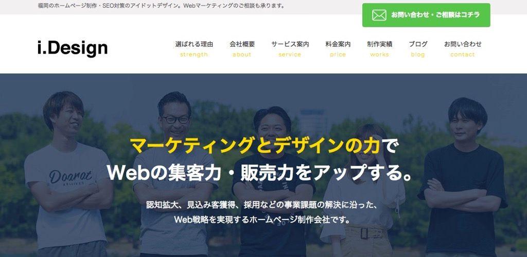 アイドットデザイン(シンス株式会社)