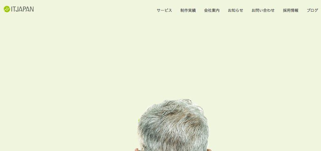 株式会社イットジャパン