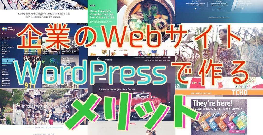 会社のWebサイトをWordPressで作るメリット