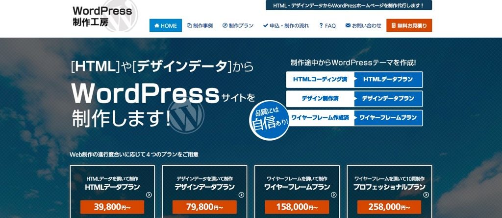 WordPress制作工房(株式会社DMZ)