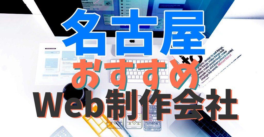 愛知県名古屋市のおすすめWeb制作会社