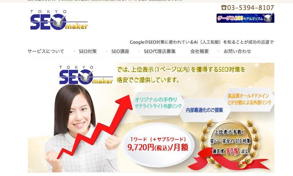 東京SEOメーカー/アドマノ株式会社