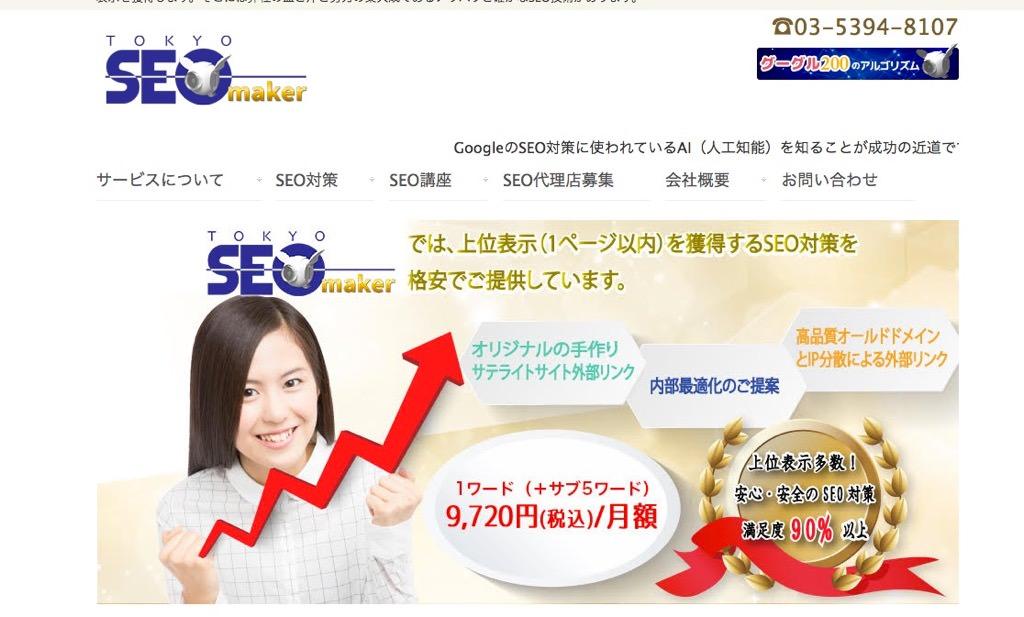 ジオコード seo 対策 という ワード で 1 位 取れ ない