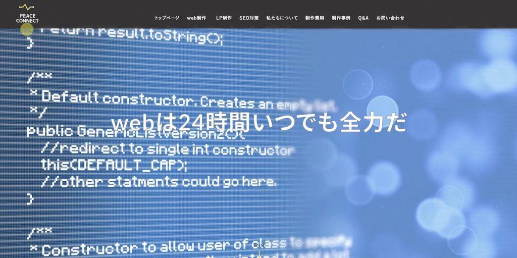 SEO対策に強い大阪のWeb制作チーム PEACE CONNECT