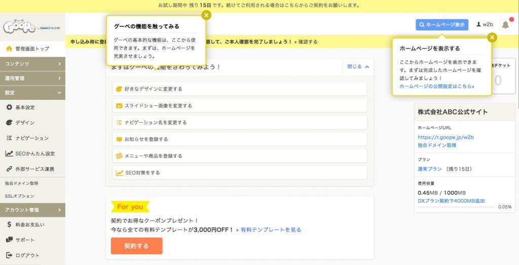 グーペログイン画面