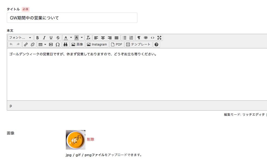 グーペ製品情報登録画面