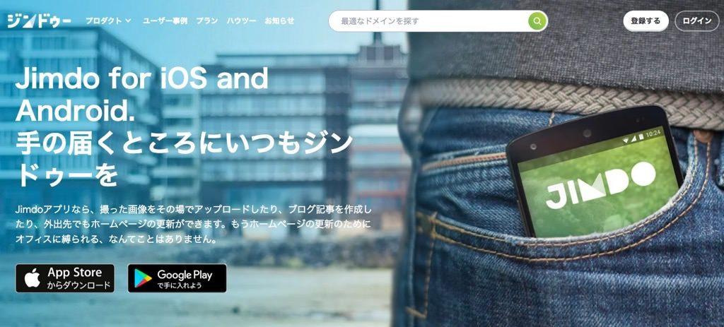 ジンドゥーアプリ